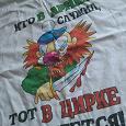Отдается в дар Мужская футболка для тех кто служил
