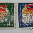 Отдается в дар Марки 50-летие Киргизкой ССР и Узбекской ССР