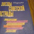Отдается в дар Скороходов «Звёзды советской эстрады»