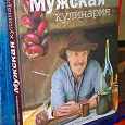 Отдается в дар книга Мужская кулинария с Андреем Макаревич