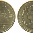 Отдается в дар монета 2 бата Таиланд