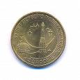 Отдается в дар Монета «50 лет первого полета человека в космос»