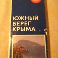 Отдается в дар Южный берег Крыма-набор открыток