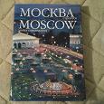 Отдается в дар Книга «Москва строится»