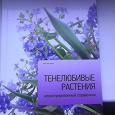 Отдается в дар Книга «Тенелюбивые растения»