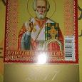Отдается в дар православные календари на 2017 год