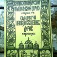 Отдается в дар Православные книги — Церковные песнопения. Ноты. Партитуры