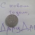 Отдается в дар Старая монета на старый новый год
