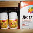 Отдается в дар Витамины для детей, препарат от аллергии