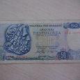 Отдается в дар Банкнота 50 драхм 1978г