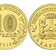 Отдается в дар 10 руб. Хабаровск