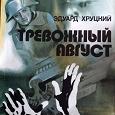 Отдается в дар книга «Тревожный август» Эдуард Хруцкий
