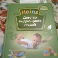 Отдается в дар Книга от Heinz