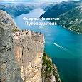 Отдается в дар Путеводитель Фьорды Норвегии