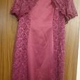 Отдается в дар Платье нарядное с накидкой, размер 44