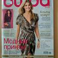 Отдается в дар Журнал Burda 9/2011