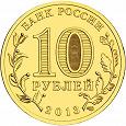 Отдается в дар Три монеты 10 рублей