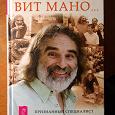 Отдается в дар Книга «Меня зовут Вит Мано»