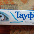 Отдается в дар Глазные капли «Тауфон»