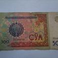 Отдается в дар Бона Узбекистана 500 Сум б/у