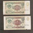 Отдается в дар СССР. 1 рубль 1991 года. 2 штуки.
