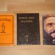 Отдается в дар книги о религии