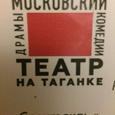 Отдается в дар Бесплатно в театр на Таганку сегодня 3 человека на Кориолан в 19:00
