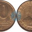 Отдается в дар монета 10 копеек м