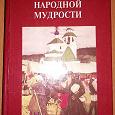 Отдается в дар Энциклопедия народной мудрости