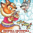 Отдается в дар Книга в мягком переплете сказки для маленьких лисичка сестричка и серый волк