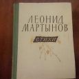 Отдается в дар Леонид Мартынов — Стихи 1957г