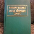 Отдается в дар Немецко-русский и русско-немецкий словарь в идеальном состоянии