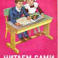 Отдается в дар Детям семи лет: Читаем сами!