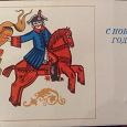 Отдается в дар Открытка 1976г. Для коллекционеров.