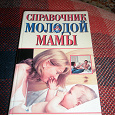 Отдается в дар книга справочник молодой мамы