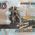 Отдается в дар 50/50 рублей на телефон