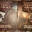 Отдается в дар Книги проекта Дмитрия Глуховского «Вселенная метро 2033»