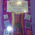 Отдается в дар Книга о шитье подушек