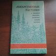 Отдается в дар Книга о лекарственных растениях