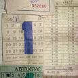 Отдается в дар Билеты 1995, 1997, 2002 гг