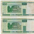 Отдается в дар 100 рублей Беларусь