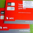 Отдается в дар две сим-карты МТС новые