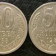 Отдается в дар Монеты СССР