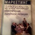 Отдается в дар «Маркетинг в туризме: обеспечение рыночной позиции», Иван Ополченов