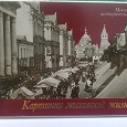 Отдается в дар Набор открыток «Картинки московской жизни»