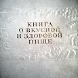 Отдается в дар Поваренная книга