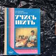 Отдается в дар Книга «Учись шить»