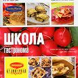 Отдается в дар Кулинарные журналы и брошюры.