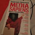 Отдается в дар Книга Сергей Минаев «Media Sapiens. Повесть о третьем сроке»
