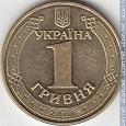 Отдается в дар Украина. 1 гривна 2006 год. Владимир Великий.